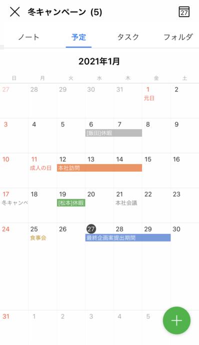 チーム、グループ予定 - トーク - LINE WORKS ガイド